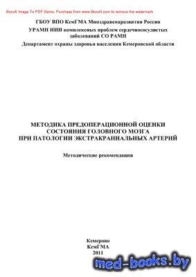 Методика предоперационной оценки состояния головного мозга при патологии эк ...