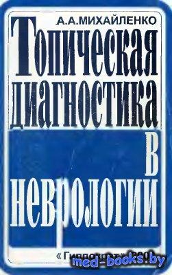 Топическая диагностика в неврологии. Лекции - Михайленко А.А. - 2000 год