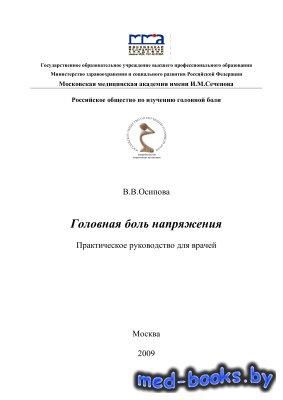 Головная боль напряжения. Практическое руководство для врачей - Осипова В.В ...