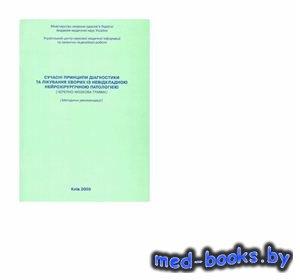 Сучасні принципи діагностики та лікування хворих із невідкладною нейрохірур ...