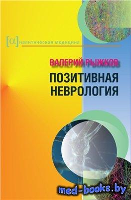 Позитивная неврология - Рыжков В.Д. - 2013 год