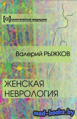Женская неврология - Рыжков В.Д. - 2014 год