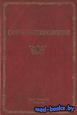 Соматоневрология - Скоромец А.А. - 2009 год
