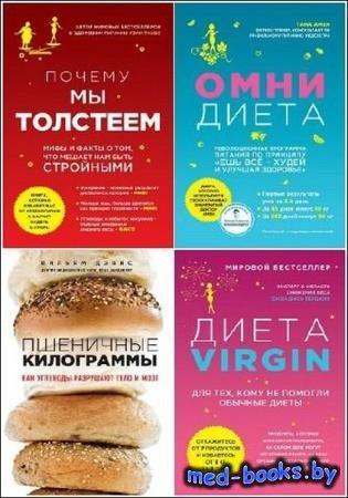 Серия - Лучшие мировые диеты. 4 книги