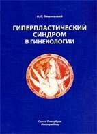 Гиперпластический синдром в гинекологии - Вишневский А.С. - 2013 год