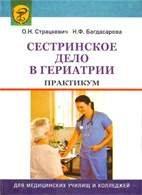 Сестринское дело в гериатрии - Страцкевич О.Н. - 2010 год