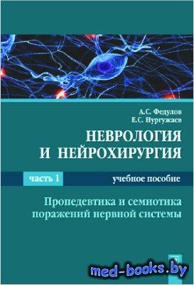 Неврология и нейрохирургия. В 2 ч. Ч. 1. Пропедевтика и семиотика поражений ...