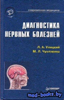 Диагностика нервных болезней - Улицкий Л.А., Чухловина М.Л. - 2001 год