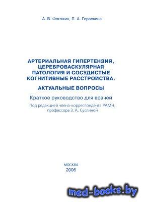 Артериальная гипертензия, цереброваскулярная патология и сосудистые когнити ...
