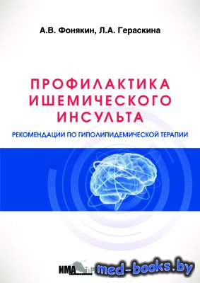 Профилактика ишемического инсульта. Рекомендации по гиполипидемической тера ...