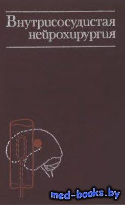 Внутрисосудистая нейрохирургия - Хилько В.А., Зубков Ю.Н. - 1982 год