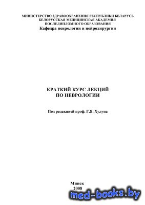 Краткое руководство по неврологии для врачей - Хулуп Г.Я. - 2008 год