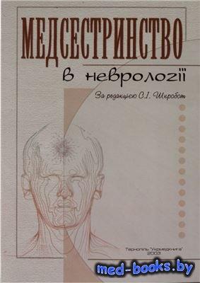 Медсестринство в неврології - Шкробот С.І.(ред.), Іщенко М.М. - 2003 год