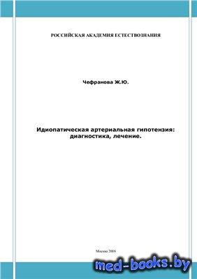 Идиопатическая артериальная гипотензия: диагностика, лечение - Чефранова Ж. ...