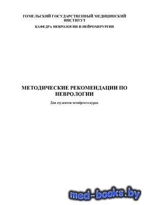 Методические рекомендации по неврологии - Янкелевич Ю.Д., Детинкин К.Г. - 1 ...