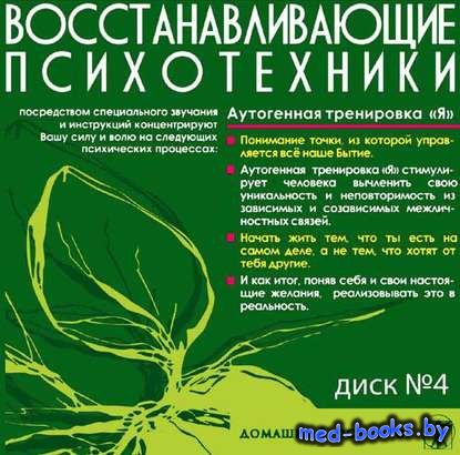 Диск 4. Аутогенная тренировка «Я» - Николай Подхватилин - 2014 год