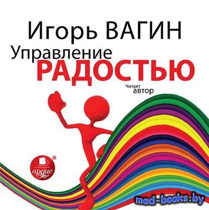 Управление радостью - Игорь Вагин - 2014 год