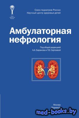 Амбулаторная нефрология - А. А. Баранова - 2016 год