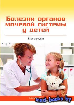 Болезни органов мочевой системы у детей - Маковецкая Г.А., Игнатова М.С., М ...