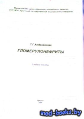 Гломерулонефриты - Андриевская Т.Г. - 2009 год