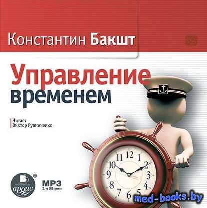 Управление временем - Константин Бакшт - 2015 год