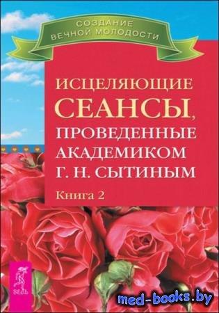 Г. Н. Сытин - Исцеляющие сеансы, проведенные академиком Г. Н. Сытиным. Книг ...