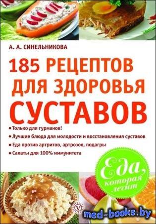 А.А. Синельникова - 185 рецептов для здоровья суставов