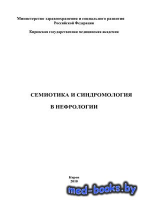 Семиотика и синдромология в нефрологии - Вознесенский Н.К. и др. - 2010 год