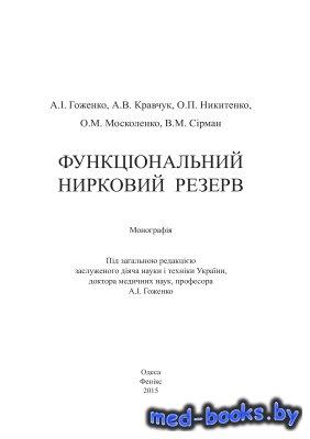 Функціональний нирковий резерв - Гоженко А.І., Кравчук А.В., Никитенко О.П. ...