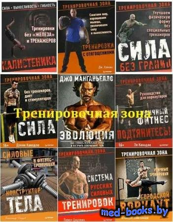 Серия - Тренировочная зона. 17 книг