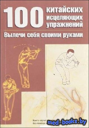 Хешенг Л. - 100 китайских исцеляющих упражнений