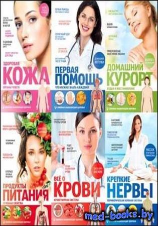 Семейная энциклопедия здоровья. Сборник 50 книг