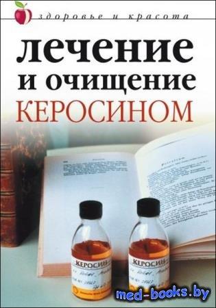 Наталья Сухинина, Марина Куропаткина - Лечение и очищение керосином