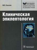 Клиническая эпилептология - Киссин М.Я. - 2011 год