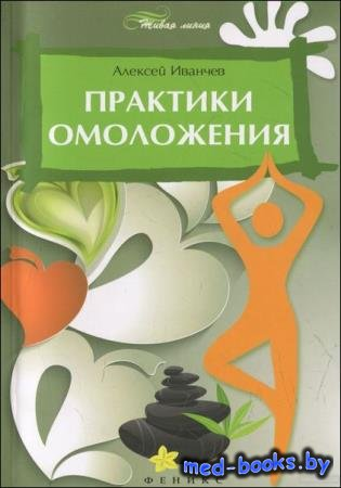 Алексей Иванчев - Сборник сочинений (5 книг)