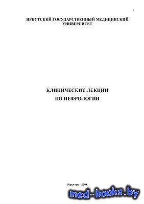 Клинические лекции по нефрологии - Орлова Г.М., Панферова Р.Д. - 2008 год