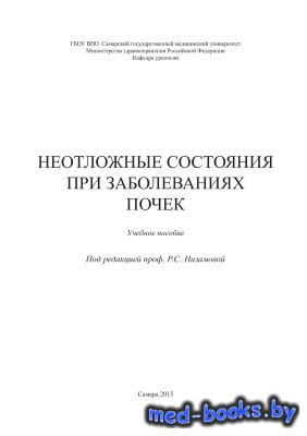 Неотложные состояния при заболеваниях почек - Низамова Р.С., Пряничникова М ...