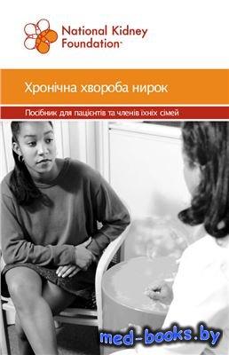 Посібник для пацієнтів - Хронічна хвороба нирок