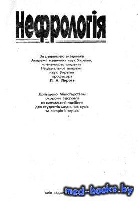 Нефрологія - Пиріг Л.А. - 1995 год