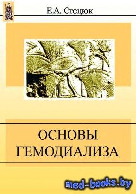 Основы гемодиализа - Стецюк Е.А. - 2001 год