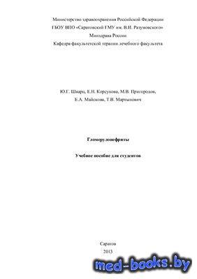 Гломерулонефриты - Шварц Ю.Г., Корсунова Е.Н., Пригородов М.В. и др. - 2013 ...
