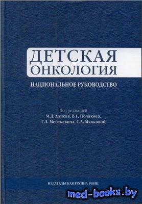 Детская онкология. Национальное руководство - Алиев М.Д., Поляков В.Г. (ред ...