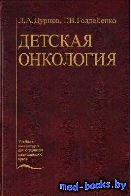 Детская онкология - Дурнов Л.А., Голдобенко Г.В. - 2002 год
