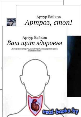 Артур Байков - Сборник сочинений (3 книги)
