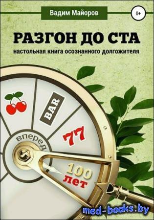 Вадим Майоров - Разгон до ста. Настольная книга осознанного долгожителя