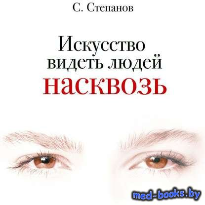 Искусство видеть людей насквозь - Сергей Степанов - 2008 год