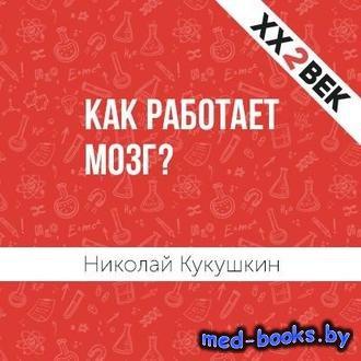 Как работает мозг? - Николай Кукушкин - 2018 год