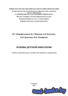 Основы детской онкологии - Шарафутдинов М.Г., Морозов В.С. и др. - 2017 год