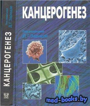 Канцерогенез - Заридзе Д.Г. - 2004 год