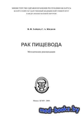 Рак пищевода - Зайцев В.Ф., Жидков С.А. - 2008 год